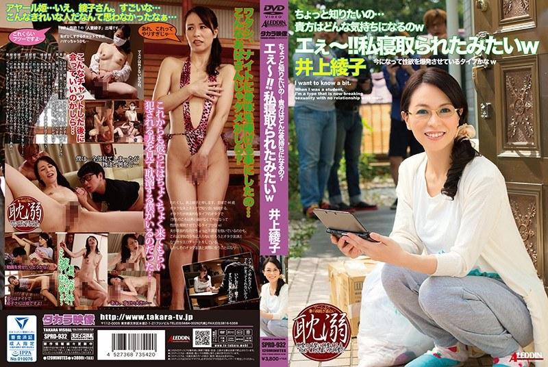 SPRD-932 Ee ~!I Netora Was Like W Ayako Inoue