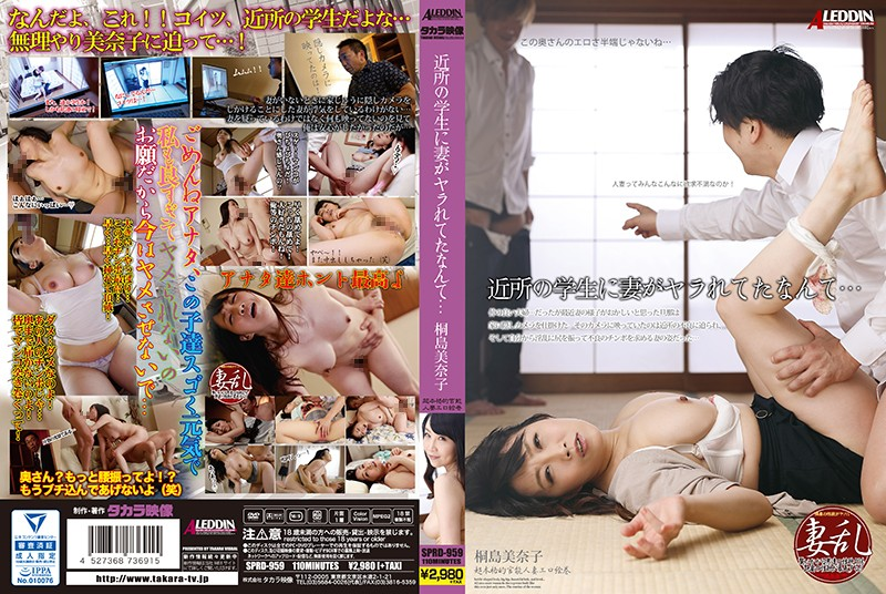 SPRD-959 My Wife Was Getting Told By A Neighborhood Student ... Minako Kirishima (Takara Eizou) 2017-07-13