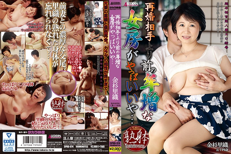 SPRD-974 The Annual Wife Who Is Older Than The Remarriage Partner Is Better ... Kanasugi Saori