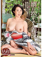 SPRD-988 Mother-in-law Held By Son-in-law Kashiwagi Maiko