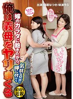 SZKS-001 Sakinami Sora, Sonohara Natsuki - Tired From The Body Of The Daughter-in-law, Is Pressed Against The Timid Big Brother, Mother-in-law I Roll Spear