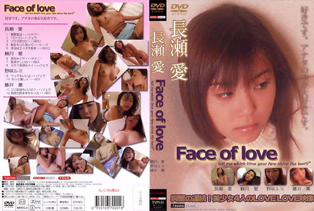TVM-01 Face Of Love Ai Nagase (Takara Eizou) 2001-04-18