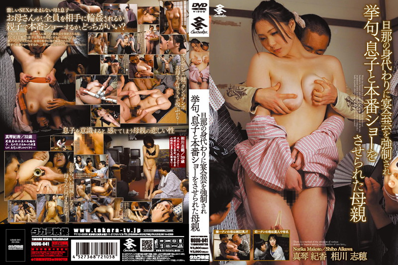 UGUG-041 Mother Finally Was Allowed To Show And Production Tricks Banquet Son Is Forced To Substitute For Husband