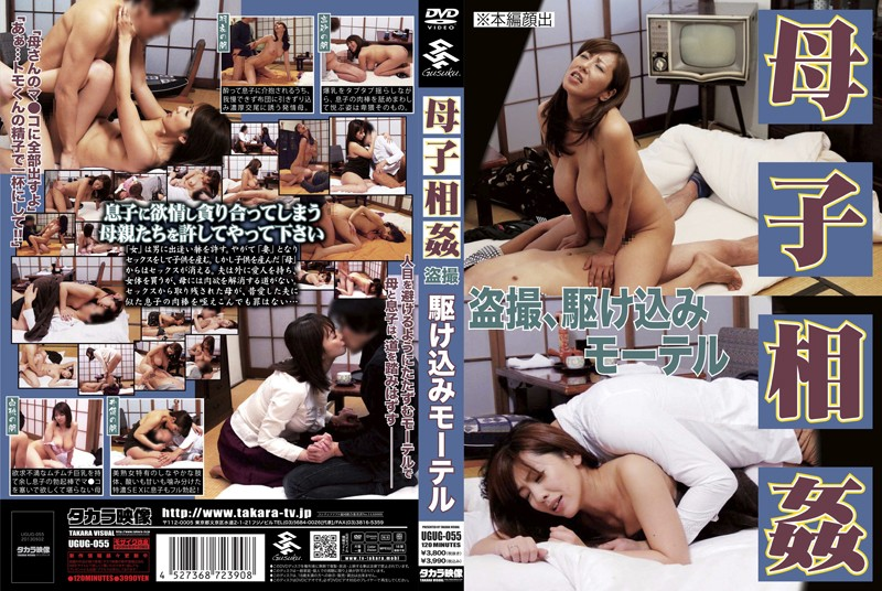 UGUG-055 Rush Motel Voyeur Incest Mother And Child