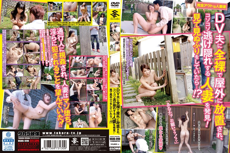 UGUG-090 DV Husband Is Left Outdoors In The Nude I Found A Married Woman To Be Hidden Escape Sneak!If You Have A Blind Eye To See ...! ?