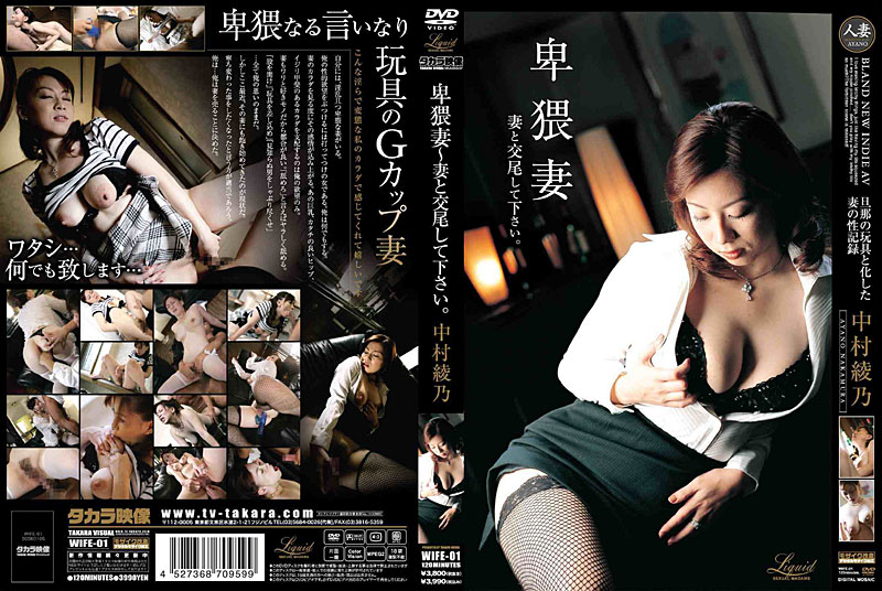 WIFE-01