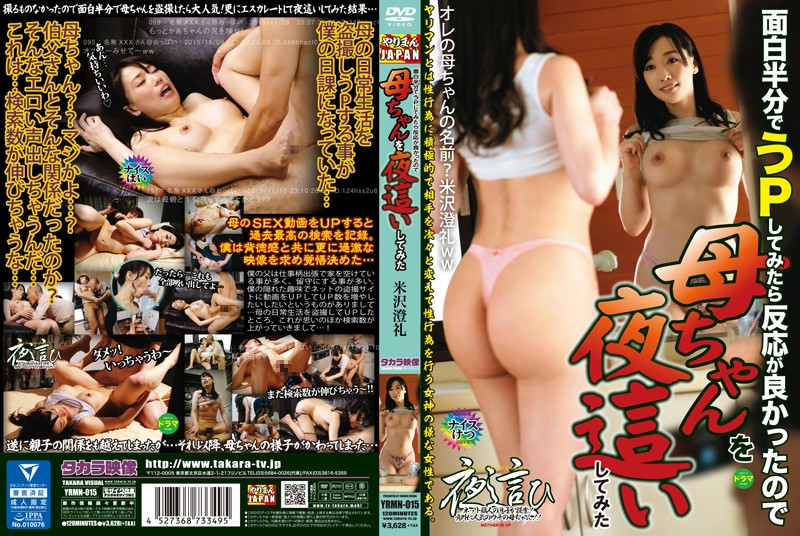 YRMN-015 Since The Reaction Once You Try To P Cormorant The Mom Was Good For Fun I Tried To Night Crawling Yonezawa KiyoshiAya