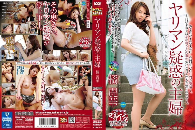 YRYR-007 Housewife Bimbo Suspicion TachibanaReika