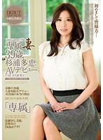 ZOKU-014 専属妻 杉浦多恵 39歳AVデビュー[★]