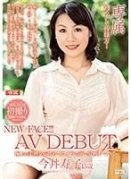 【数量限定】専属デビュー 今井寿子 45歳 チェキ付き