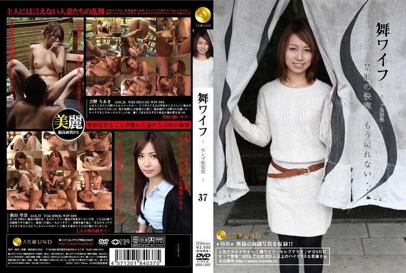 舞ワイフ 〜セレブ倶楽部〜 37