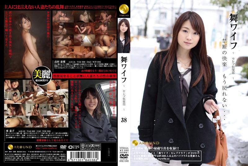 舞ワイフ 〜セレブ倶楽部〜 38