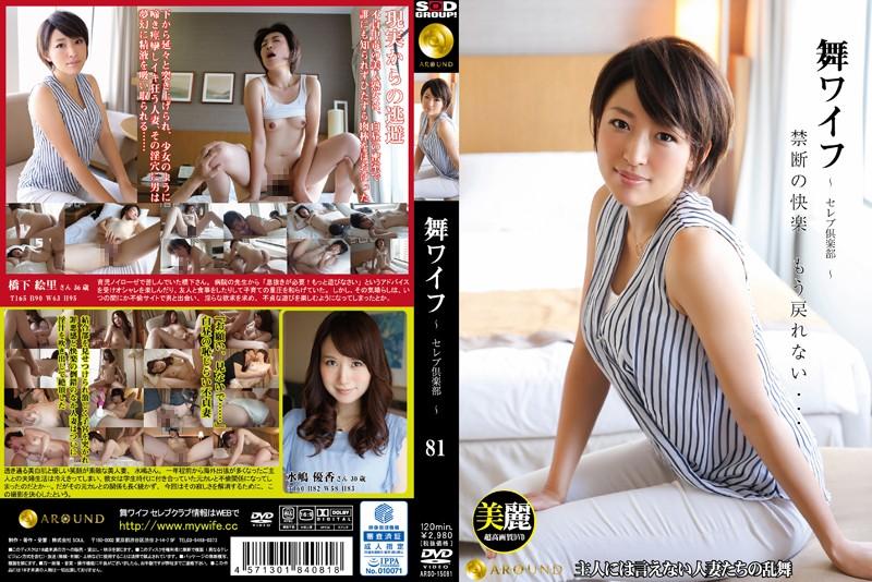 ARSO-15081 My Wife - Celebrity Club To 81