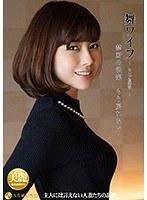 舞ワイフ 〜セレブ倶楽部〜 99