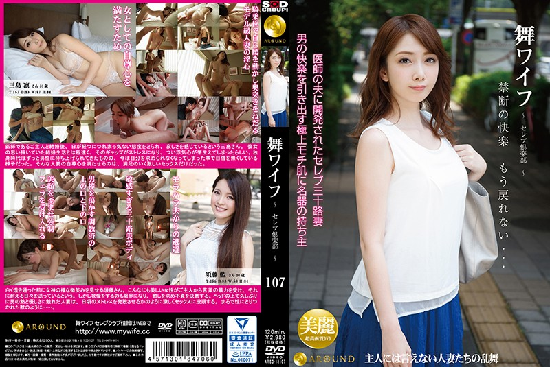 CENSORED [FHDwmf]ARSO-18107 舞ワイフ~セレブ倶楽部~ 107, AV Censored