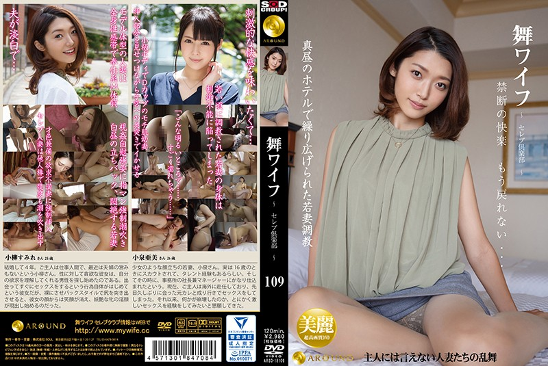 [ARSO-18109] My Wife and The Celebrity Club - Kanae Renon