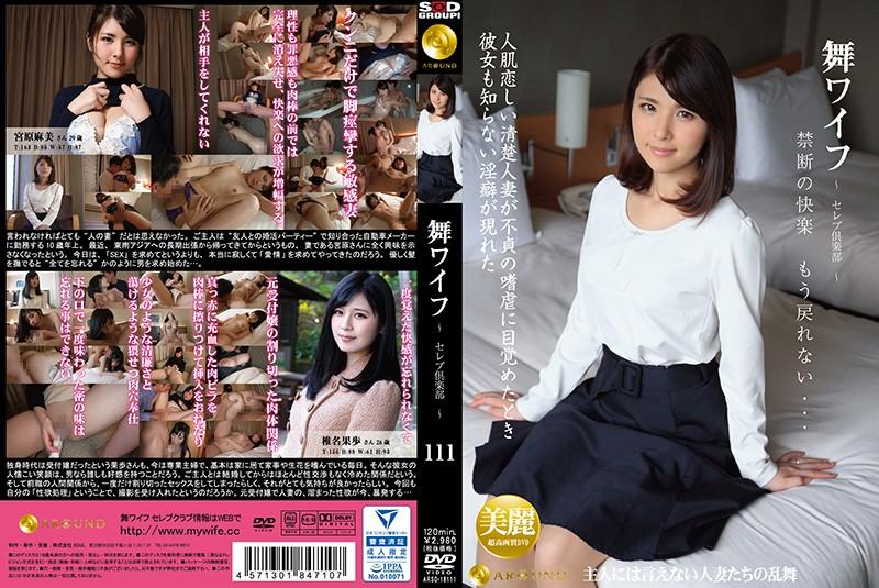Mai Wife ~ Celebrity Club ~ 111