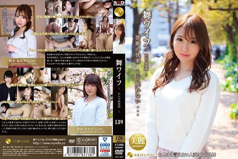 http://pics.dmm.co.jp/mono/movie/adult/1arso20139/1arso20139pl.jpg