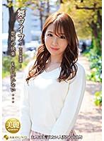 ARSO-20139 Mai Wife-Celebrity Club-139