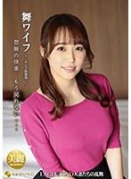 ARSO-21149 Mai Wife ~ Celebrity Club ~ 149