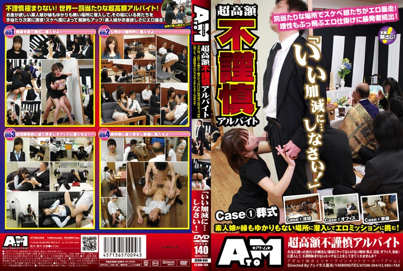 ATOM-094 Troubled daughter go to town very expensive unscrupulous money part-time job!Do not place doing absolutely Te (funeral court office home) to infiltrate Can not you have that extreme lewd unscrupulous?