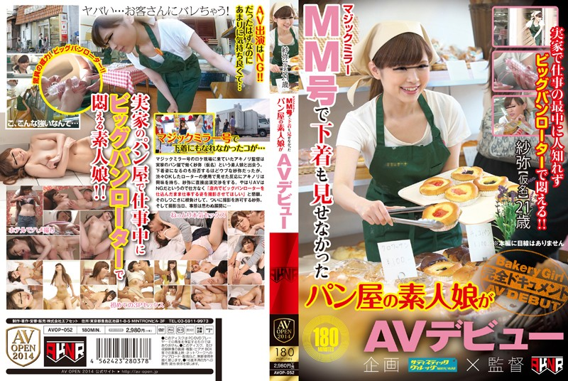 [AVOP-052] Amateur Daughter Of The Bakery Did Not Show Even Underwear In MM No. AV Debut