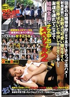 "AVOP-253 Bareback Kidnapping The School Girls Of The Countryside Of The Princess School!Ejaculation Just Before Threatening """"'ll Be Cum And Do Not Call In Right Now Phone A Cute Daughter Than You"""" Let Me Come With Her Friend"