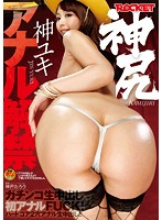 AVOP-261 First Anal FUCK Out Kamishiri Anal Ban God Snow Gachinko Live In!Hardcore 2 Hole Out Anal Live In! !