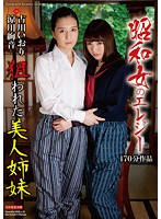 [AVOP-353] eng sub Showa Women's Elegy Aimed Beauty Sisters