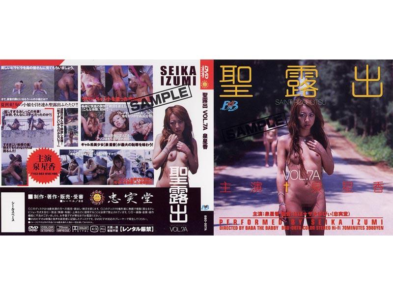 [BBD-007] 聖露出 7A 泉星香