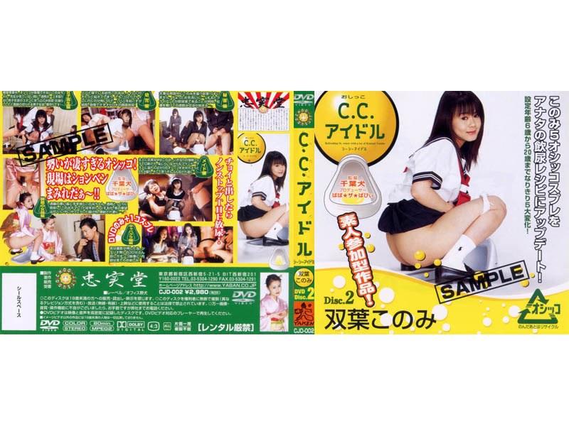 [CJD-002] C.C.アイドル 双葉このみ