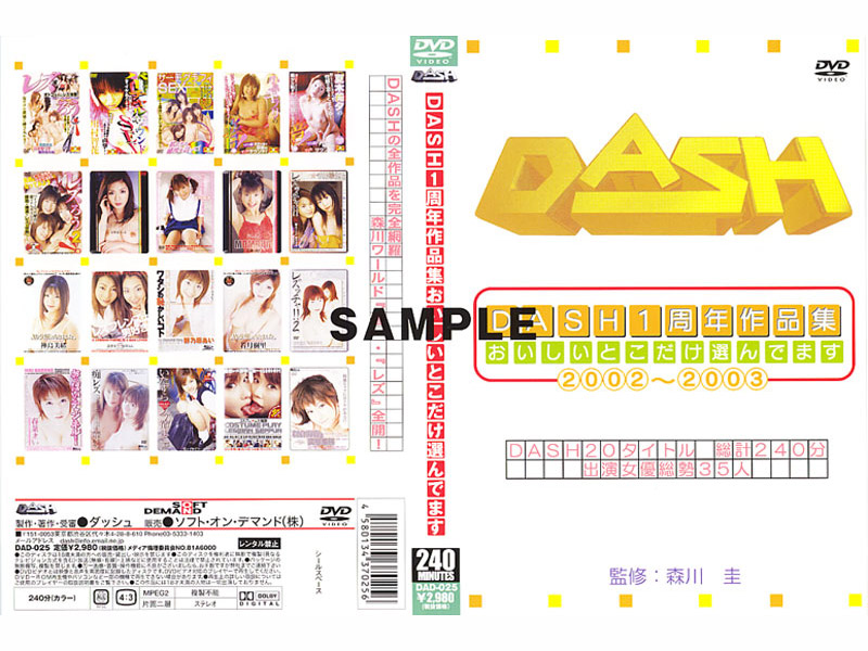 DASH1周年作品集おいしいとこだけ選んでます 2002〜2003 パッケージ