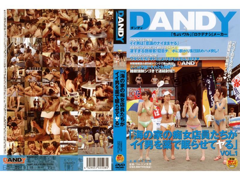 "DANDY-008 ""How Ya Sleep In Their Good Medicine Man Of The House Clerk Slut Of The Sea"""