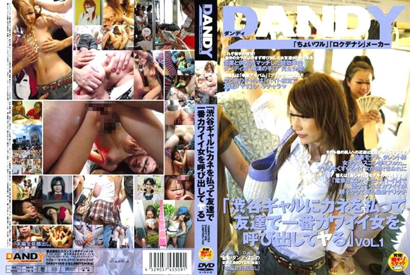 """DANDY-009 """"How Ya Call A Cute Girl Best Friend Paid Money To Shibuya Gal"""" (Dandy) 2006-10-05"""