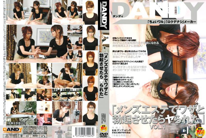 "DANDY-027 ""If You Were Let Ya Erection In Men's Tricks And Beauty"" (Dandy) 2007-02-22"
