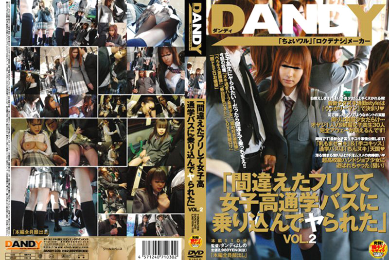 "DANDY-030 VOL.2 ""was Boarded The Bus To School Ya Girls' School Was Wrong To Pretend"""