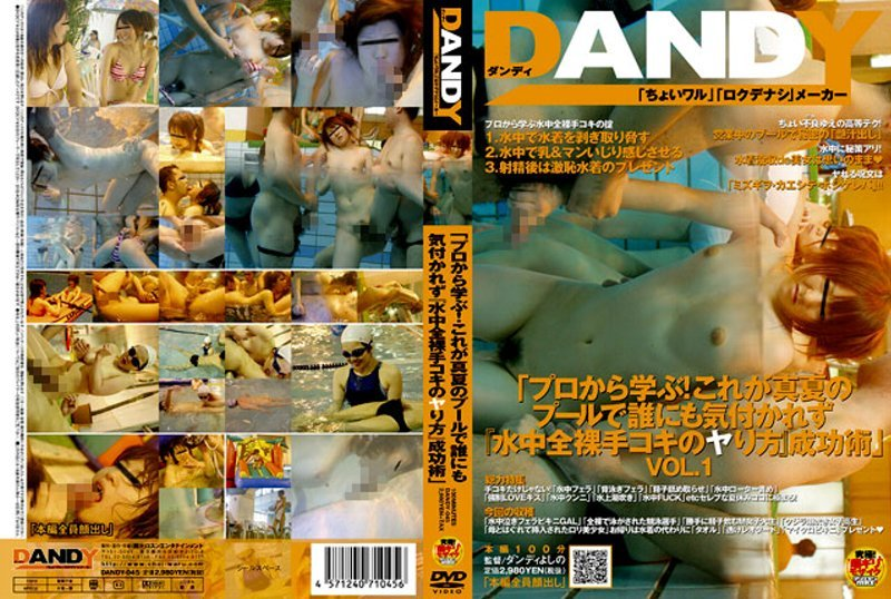 "DANDY-045 Learn From The ""pro! This Is Not Noticed By Anyone In The Pool Of Midsummer Skill For Success ""How Nude Underwater Handjob Than Arrows"" "" (Dandy) 2007-07-05"