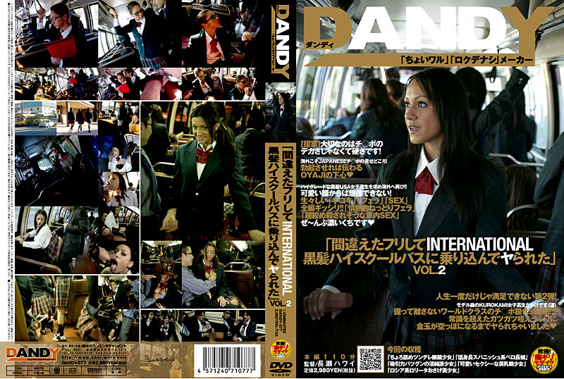"DANDY-077 VOL.2 ""were Ya Got In High School Bus INTERNATIONAL Black Hair And Pretend You Make A Mistake"""