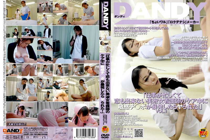 "DANDY-129 ""Ya Ji ○ Port Was Sensitive To Accidental Discharge When The Lady In The Nursing Care Of And Can Not Even Love Too Busy Working! "" (Dandy) 2009-03-05"