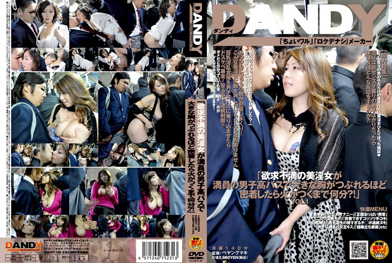 "DANDY-130 ""After Many Minutes To Catch Fire In Close Contact With The Beauty Of Frustration About Slutty Girl Large Breasts Packed Crushed By Bus Boys?"" (Dandy) 2009-03-05"