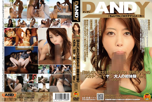 "DANDY-167 Only Woman Who Does Not Know ""to The Loss! Ver. First Experience Of Adult Ru Ya In The World's Largest Port Megachi ○ "" VOL.1"
