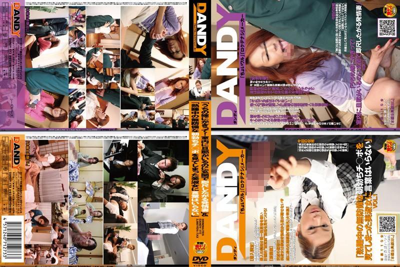 DANDY-172 Chierushi-, Sugiura Arisu, Sonoda Yuria, Kitagawa Eria, Komatsu Mizuki Nagase Hawai Dandy (Dandy) 2010-01-21