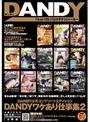 DANDY公式コンプリートエディション DANDYワケあり仕事集 2