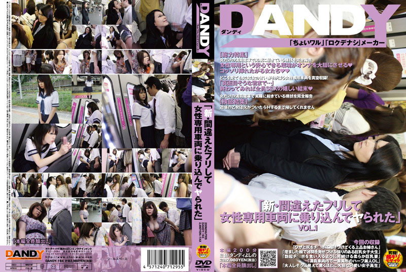 """DANDY-194 VOL.1 """"ya Boarded The Vehicle Was A Woman Who Was Pretending Example Only Difference Between The"""" New (Dandy) 2010-07-08"""