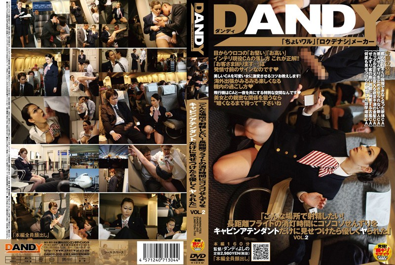 """DANDY-202 You Want To Ejaculate In A Place Like This! """"""""VOL.2 Was Ya Gently Cabin Attendant Only When Confronted By The Senzuri Sneak Off To The Time Of Long-haul Flights (Dandy) 2010-09-09"""