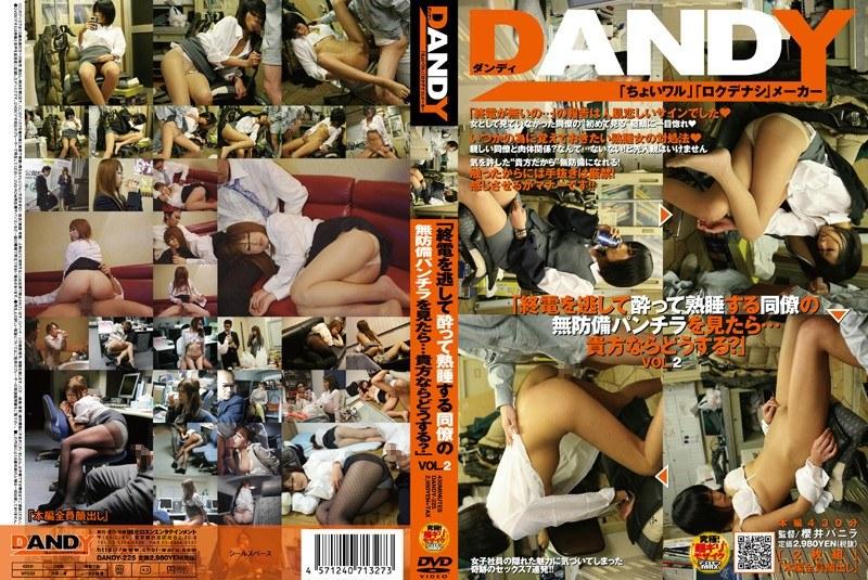 dandy225_sd