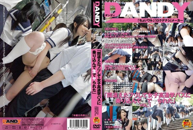 DANDY-292 「間違えたフリして女子校通学バスに乗り込んで生でヤられた」 VOL.1