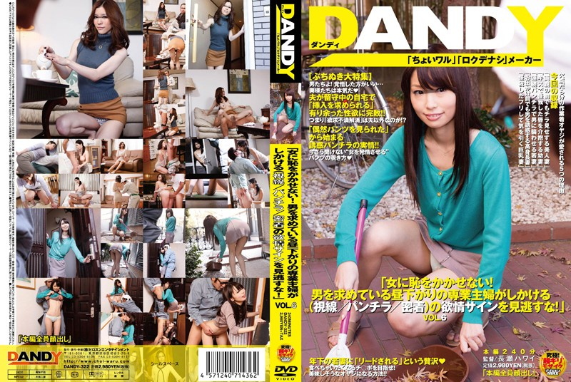 DANDY-322 The Housewife In Need Of A Man Is Giving You!