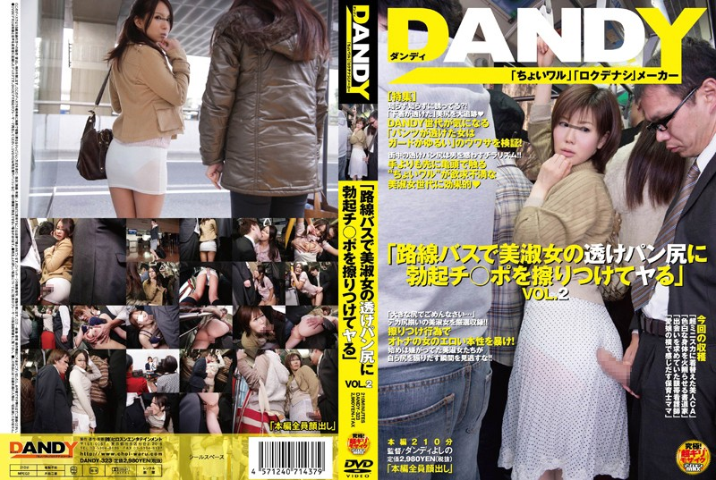 DANDY-323 Mature Women on the Bus Who Wear See-Through Clothes