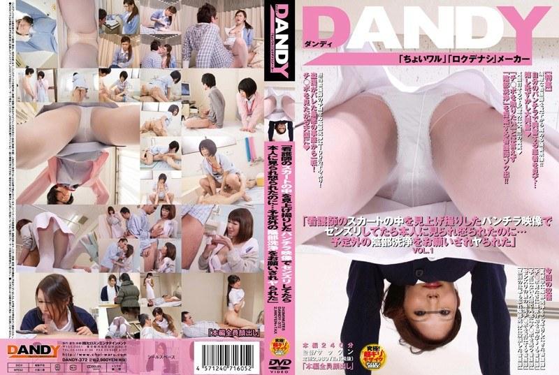 DANDY-372 「看護師のスカートの中を見上げ撮りしたパンチラ映像でセンズリしてたら本人に見られ怒られたのに…予定外の陰部洗浄をお願いされヤられた」VOL.1